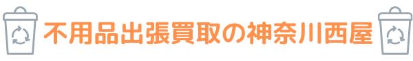 不用品出張買取の神奈川西屋